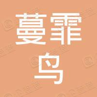 南京蔓霏鸟贸易有限公司
