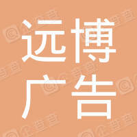 上海远博广告传播有限公司