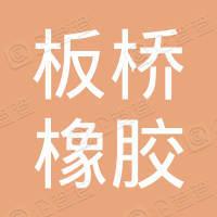 南京板桥橡胶制品厂