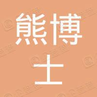 熊博士实业(海南)有限公司