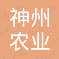东海县神州农业开发专业合作社