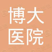 武汉博大医院有限公司