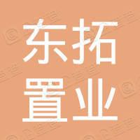 济南东拓置业有限公司