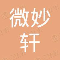 广州市微妙轩服装有限公司