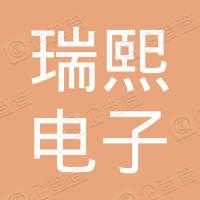 广西瑞熙电子科技有限公司