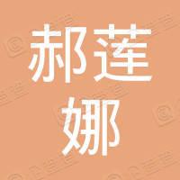 广州郝莲娜贸易有限公司