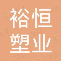 济南裕恒塑业有限公司