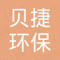 苏州贝捷环保设备有限公司