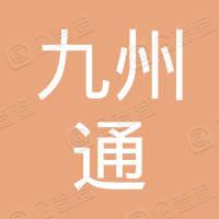 广东九州通医疗器材有限公司