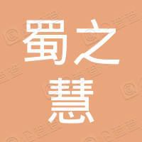 四川蜀之慧科技有限公司