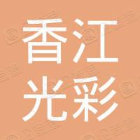聊城香江光彩置业有限公司
