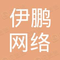 桂林伊鹏网络科技有限公司