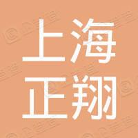 上海正翔医药技术服务中心