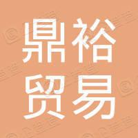 深圳市鼎裕贸易有限公司