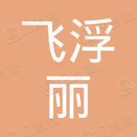 上海飞浮丽新材料科技开发有限公司