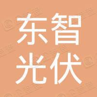 曲阜东智光伏新能源有限公司