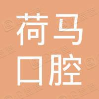 北京荷马口腔门诊部有限公司