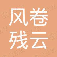 天津风卷残云科技发展有限公司