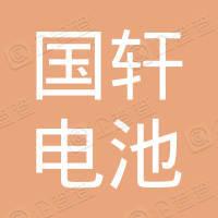合肥国轩电池材料有限公司