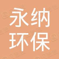上海永纳环保能源有限公司