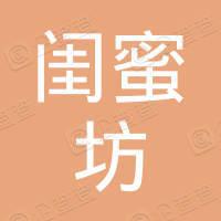 深圳市闺蜜坊生物科技有限公司
