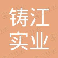 青岛艺食润城餐饮管理有限公司