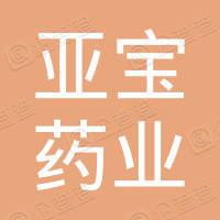 亚宝药业四川制药有限公司
