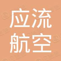 北京应流航空科技有限公司