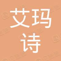 深圳市艾玛诗家具有限公司