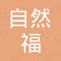 北京自然福健康科技有限公司