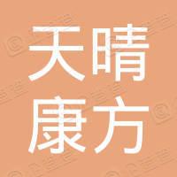 正大天晴康方(上海)生物医药科技有限公司