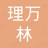 深圳市理万林咨询有限公司