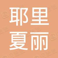 上海耶里夏丽食品有限公司
