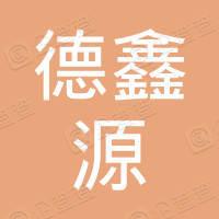 青岛德鑫源投资有限公司
