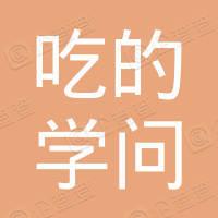 东阿县陈集乡凤凰社区吃的学问快餐部