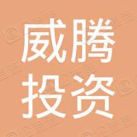 江苏威腾投资管理有限公司