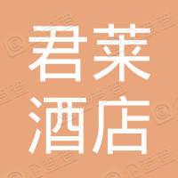 南京君莱酒店管理有限公司