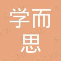 山东学而思教育科技有限公司