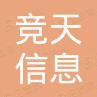 山东竞天信息科技有限公司济宁分公司
