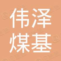 新疆伟泽煤基清洁能源有限公司