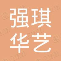 上海强琪华艺影视投资有限公司