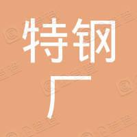 河南省郑州市特钢厂