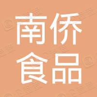 上海南侨食品有限公司
