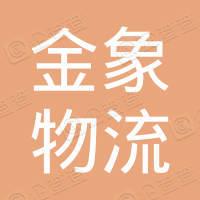 郑州金象物流有限公司