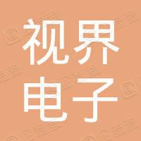 浙江视界电子科技有限公司