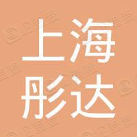 上海彤达文化传媒有限公司