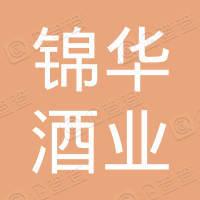 烟台锦华酒业有限公司