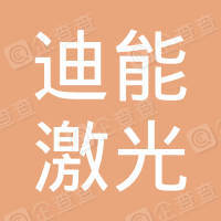 深圳迪能激光科技有限公司