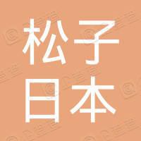 北京松子日本料理餐饮管理有限责任公司