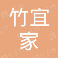 湖南竹宜家电子商务有限公司